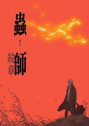 Mushishi: Zoku-Sho - key visual