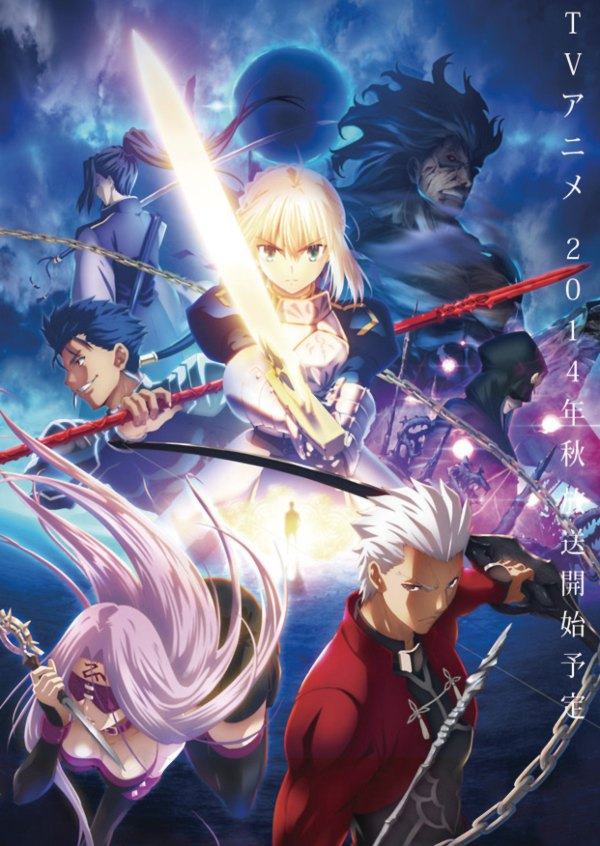 Fate 2014 Visual