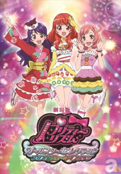 Pretty Rhythm All Stars
