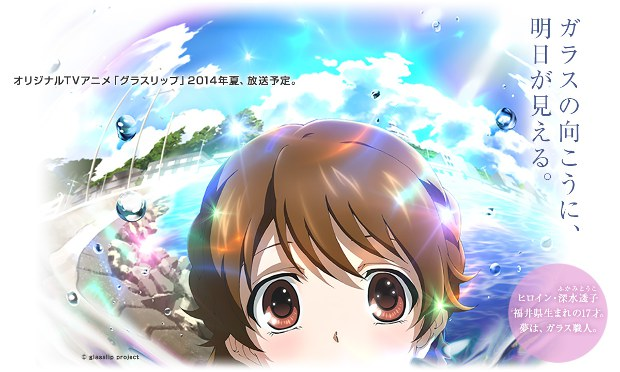 Glassip anime