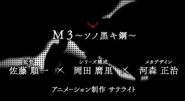 M3 ~Sono Kuroki Tetsu~