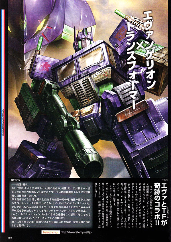 Hobby Magazine june 2014, scans Transformers X Evangelion Project