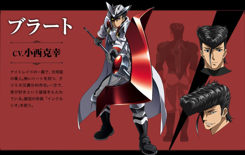 Akame ga Kill - Brath