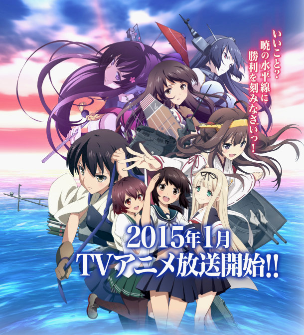 Kantai Collection -Kancolle- anime Visual