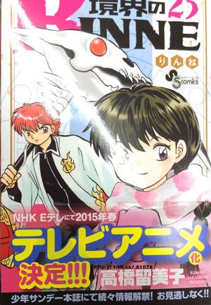 Rinne anime
