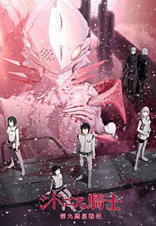 Knights of Sidonia: Battle for Planet Nine Cover