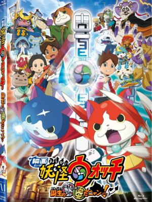 Youkai Watch the Movie