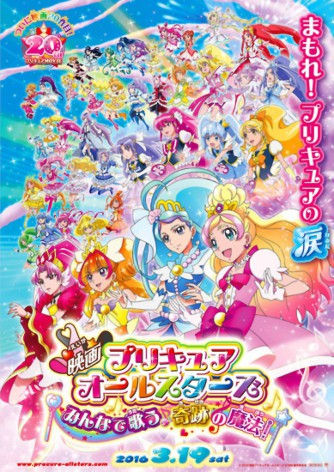 Precure All Stars Minna de Utau Kiseki no Mahou!