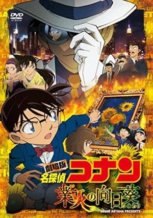 Detective Conan: Gouka no Himawari