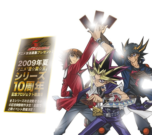 Yugi VS Judai VS Yusei